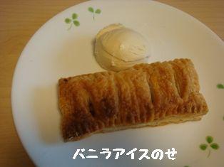 アイスのトッピングつきアップルパイ