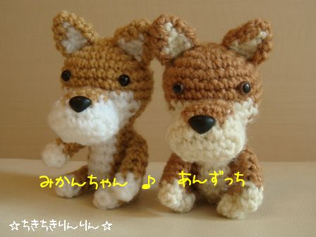 あんかん編みぐるみ