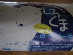 しろくまロールケーキ(840円税込)