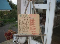 お店の前には価格表(^^)