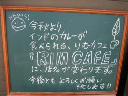 RIM CAFEに名前が変わります(^^)