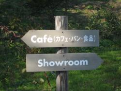 東川の北の住まい設計社カフェ