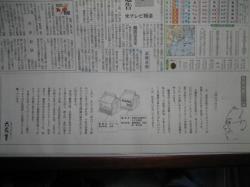 2006年10月18日の北海道新聞夕刊1面下段広告