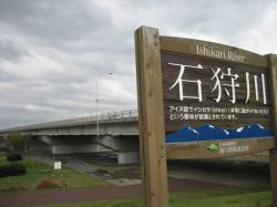 石狩川にかかる秋月橋