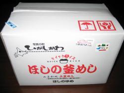 山菜和風 土釜めし 2人前で2,100円