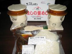 お米、グザイ、釜、固形燃料、杓文字が入っています(^^)
