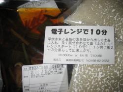 お米は東川産ほしのゆめの早炊き米♪