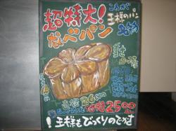 天然酵母のなべパンは直径26cm カット売りもありますよ