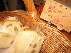 くるみの鍋パン 一袋330円