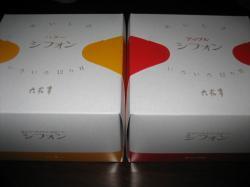 六花亭 定番のバターシフォンと11月のアップルシフォン