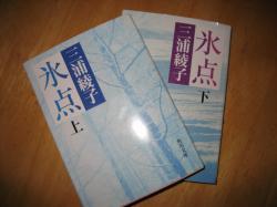 角川文庫版 「氷点」 上下巻