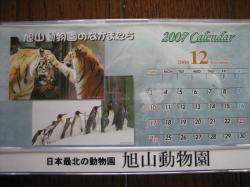 旭山動物園2007年卓上カレンダー