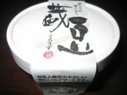 豆乳と黒豆の「蔵豆(くろうず)」