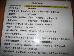 スープカレーのメニューは他にもいろいろあります(^^)V