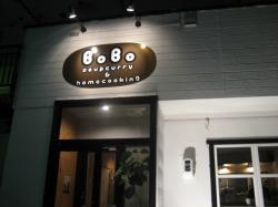 豊岡7条7丁目の BoBo(ボボ)