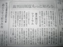 1月10日北海道新聞朝刊「道北」面