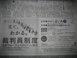 1月10日(水)夕刊11面