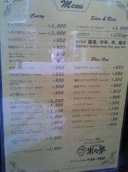 米々亭のメニュー
