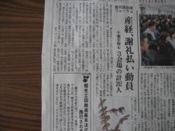 1月30日北海道新聞第1社会面より