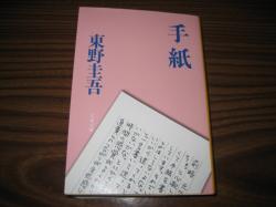東野圭吾著・手紙