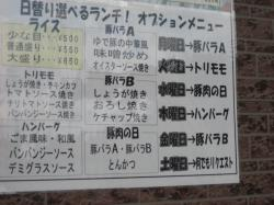 日替わりメニューいろいろ(^^)