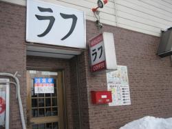 永山駅前 「ラフ」