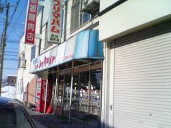 永山 前坂精肉店