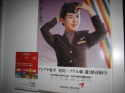 アシアナ航空のポスター