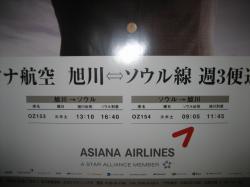 週3便旭川-韓国直行便があります