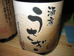酒房うさぎは焼酎がいろいろ(*^_^*)