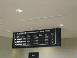 旭川空港国際線