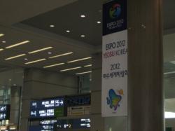 EXPO2012 5年後ですね~(#^.^#)