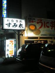 小平町 お食事処「すみれ」