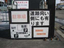 道路の向かい側にも駐車場があります