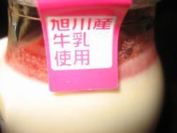 旭川産牛乳が使われていますね