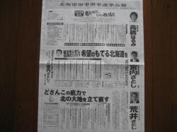 道新 北海道知事選挙公報