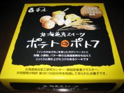 壺屋の「ポテトのポトフ」300円