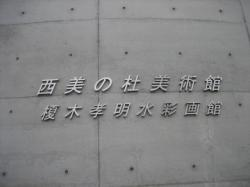 入館料は1,000円(中高生500円)