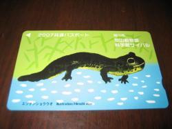 2007年の共通パスポート♪