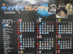 サイパルのカレンダー