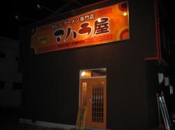 旭町のマハラ屋