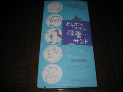 高橋製菓の「どうぶつたちの淡雪サンド」