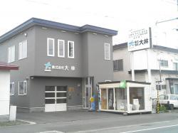 永山の(株)大林