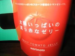 トマトのゼリーって珍しいですね