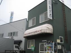 亀吉の「餅菓子専門おぎ乃」