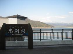 忠別ダムを臨む公園