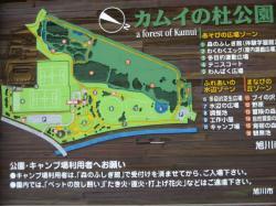 カムイの杜公園 案内図