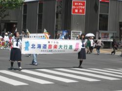 2007年 第75回北海道音楽大行進