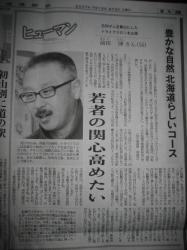 6月3日北海道新聞より