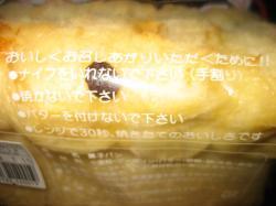 食べ方の注意です(^^)